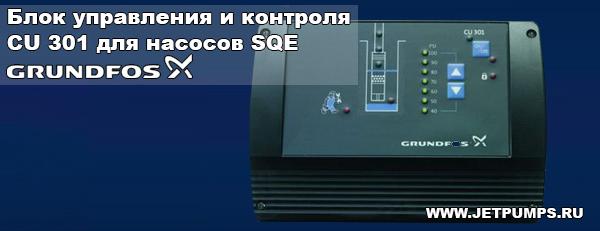 Шкаф управления grundfos CU 301